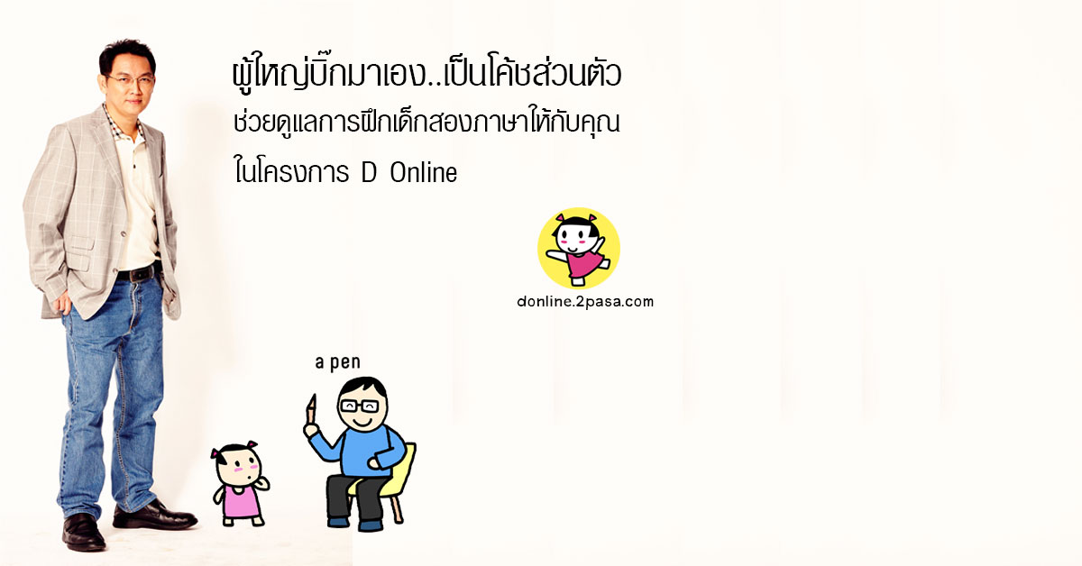 D-Online-ad3.jpg