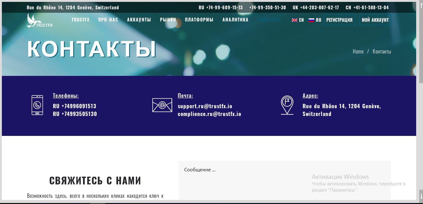 Контактная информация на сайте форекс-брокера TrustFX.io
