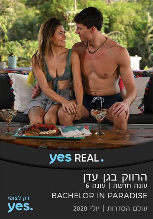 G:\Yes Series Channels\היילייטס\2020\יולי\עיצובים מאסף\bachelor-in-paradise-6.jpg