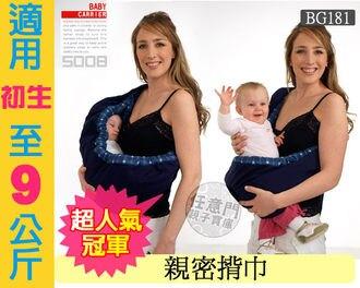 新生兒背帶