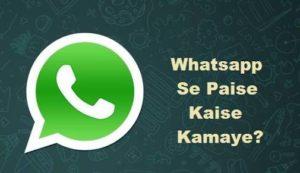 WhatsApp से पैसे कैसे कमाएं