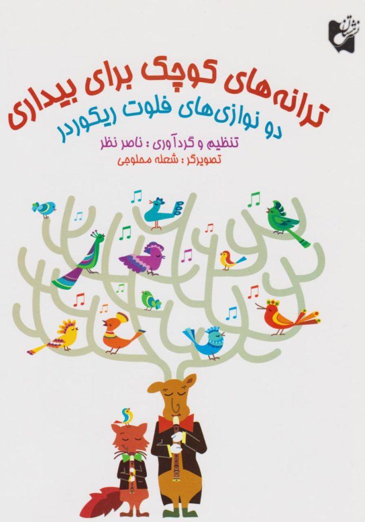 کتاب ترانههای کوچک برای بیداری ناصر نظر انتشارات هستان