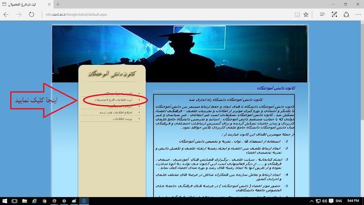 سایت کانون دانش آموختگان دانشگاه علمی کاربردی ایران