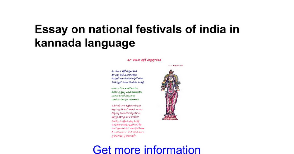 essay about national festivals of india Short essay for school students on indian festivals short essay for school students on indian festivalsin india every country has its own festivalsnational festivals like republic day, short essay on indian festivals - important india short essay on indian festivals.