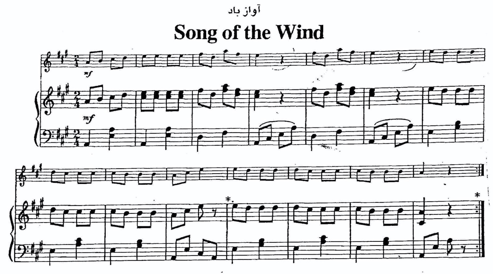 نت آواز باد Song Of The Wind