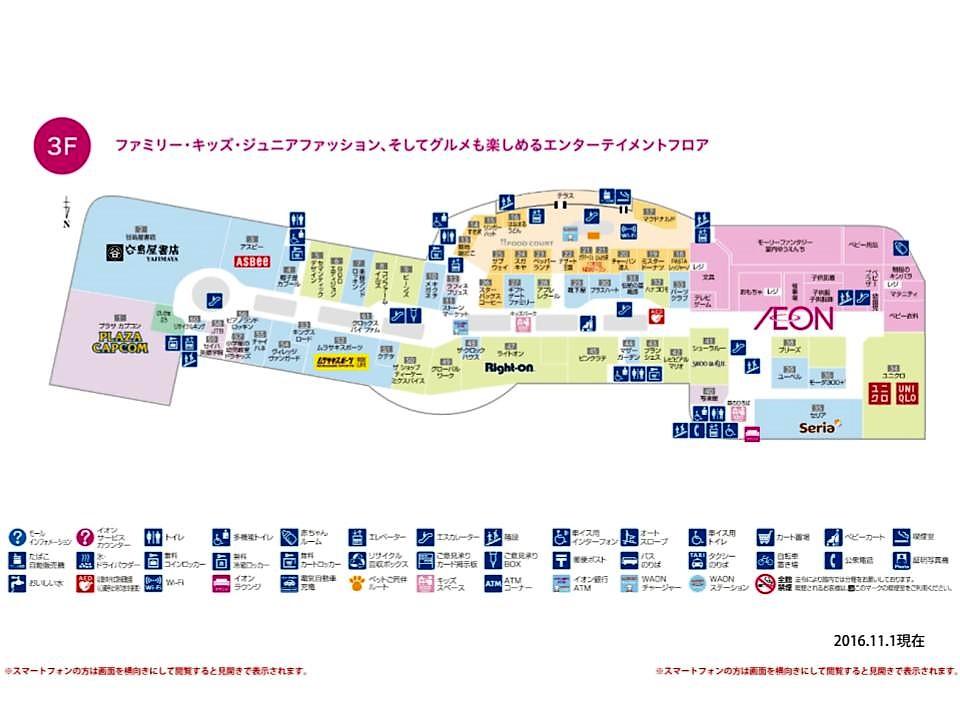 A090.【浜松志都呂】3階フロアガイド 161101版.jpg