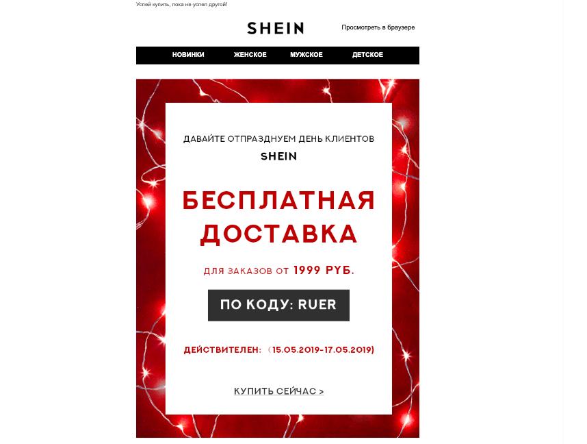 Давайте отпразднуем день клиентов — рассылка от SHEIN