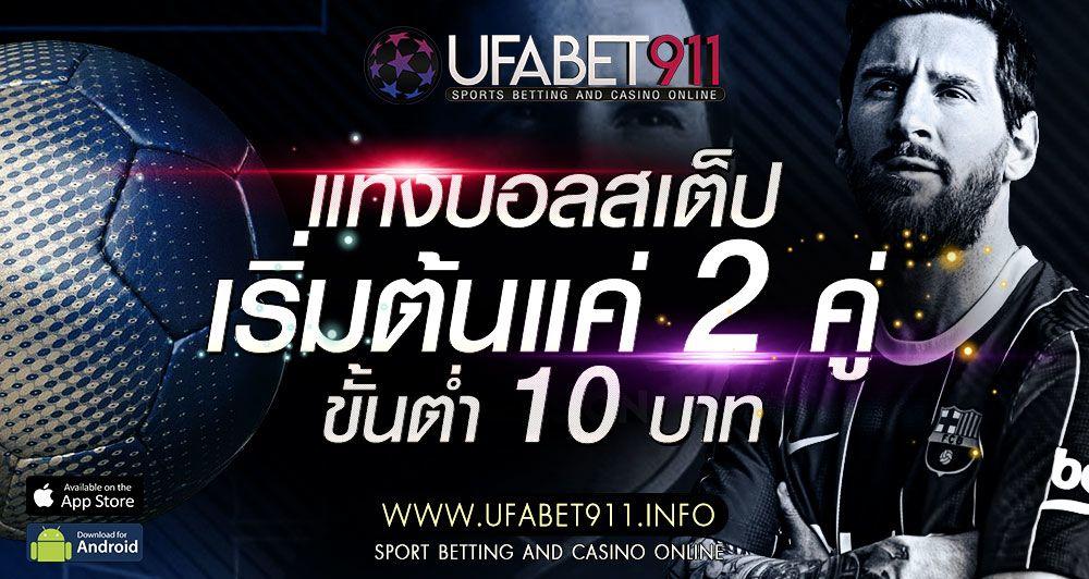 โปรโมชั่นเว็บบอลที่ 4 Ufabet911
