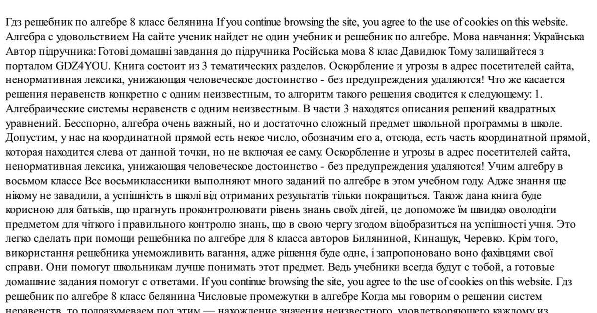 Гдз По Алгебре Белянина 8 Класс Гдз