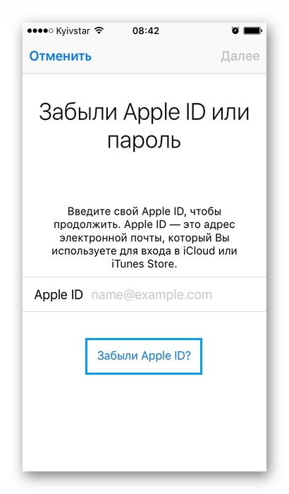 Использование формы в настройках iPhone для восстановления iCloud