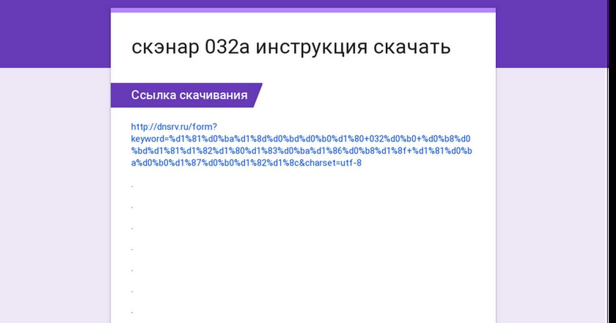 Инструкция скэнар 032а к