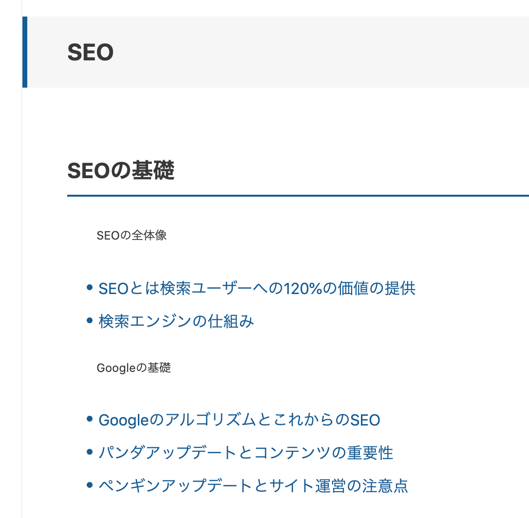 サイトマップの例