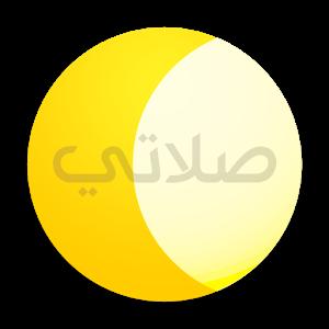صلاتي - My prayer