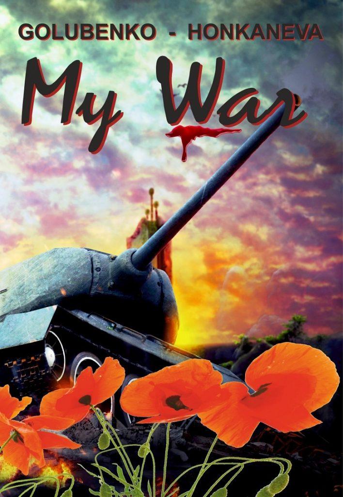 Sodan jaloissa, My War e-kirjan kanssi