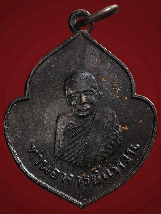 6. เหรียญหน้าวัวหลวงปู่แหวน รุ่นแรก ปี 2513
