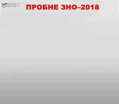Описание: http://dneprtest.dp.ua/docs/2017/jpg/giphy.gif