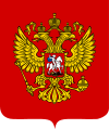 https://upload.wikimedia.org/wikipedia/commons/thumb/f/f2/Coat_of_Arms_of_the_Russian_Federation.svg/100px-Coat_of_Arms_of_the_Russian_Federation.svg.png