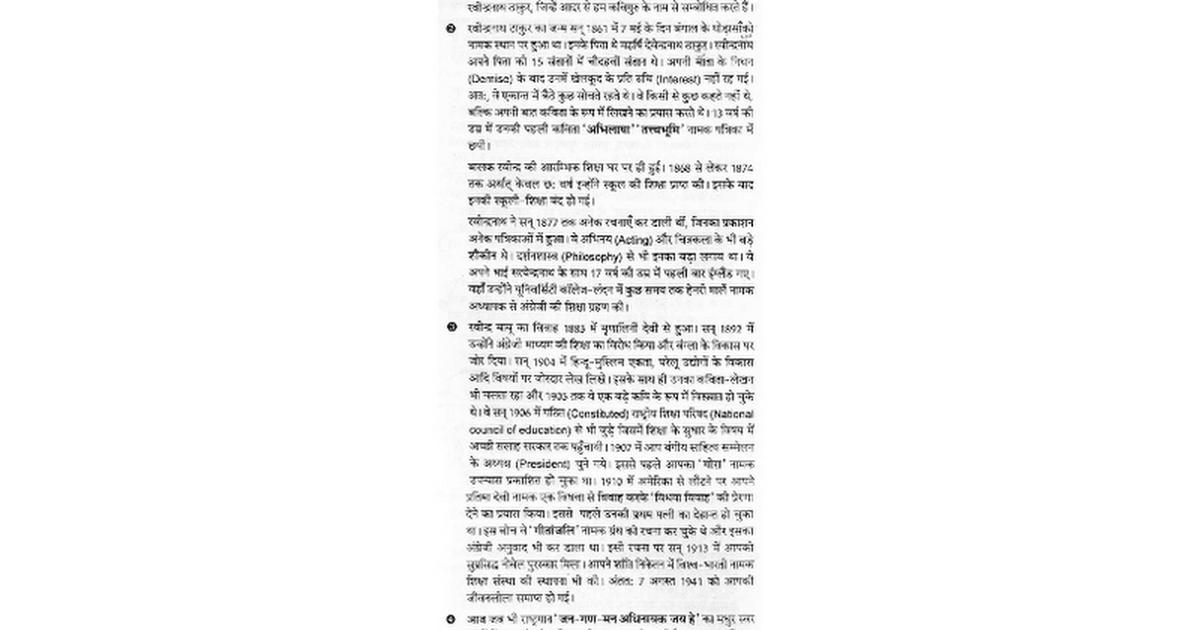 long essay on rabindranath tagore in english google docs