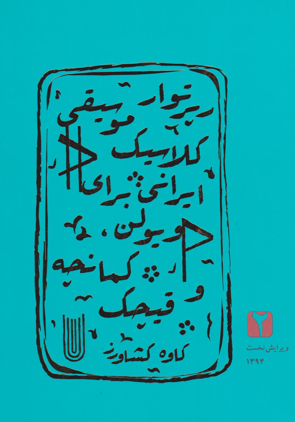 کتاب دوم رپرتوار کلاسیک موسیقی ایرانی برای ویولن کمانچه قیچک کاوه کشاورز انتشارات مانوش