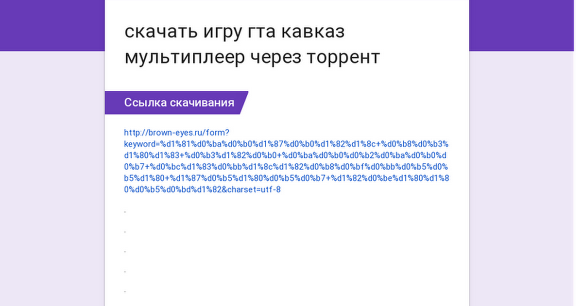 Торрент Гта Актау