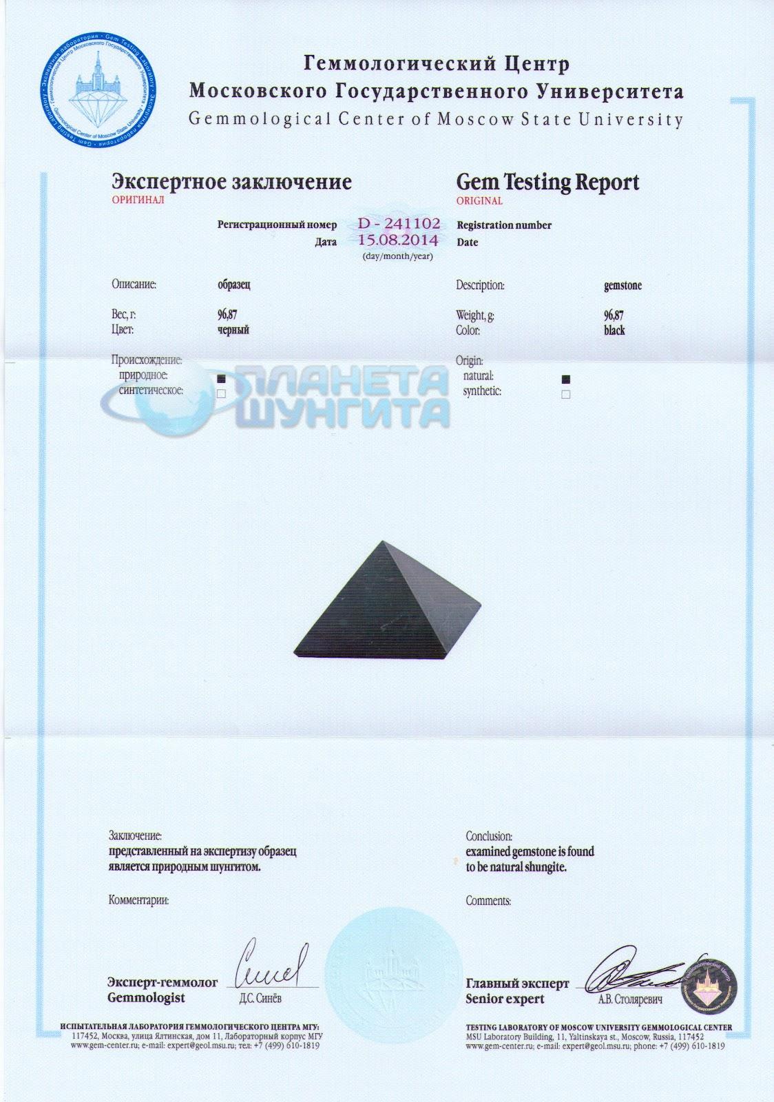 Сертификат шунгита от магазина Планета Шунгита