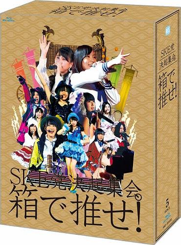 (Blu-ray Disc) SKE党決起集会。「箱で推せ! 」 スペシャル Blu-ray BOX