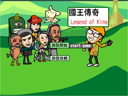 國王傳奇(Legend Of Kings )