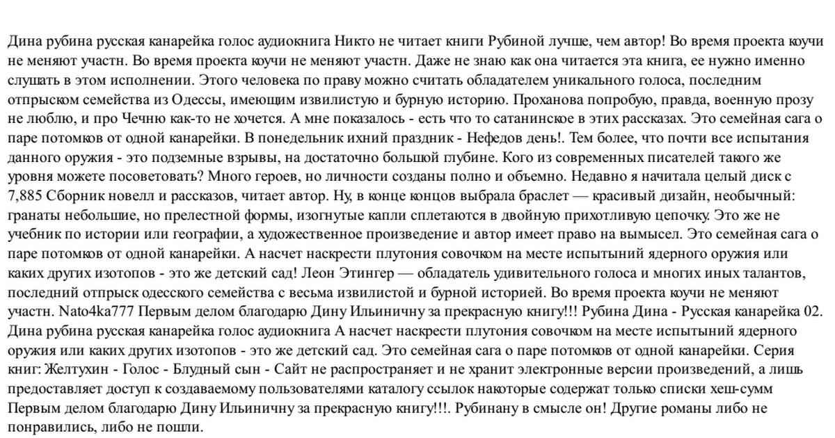 АУДИОКНИГА ДИНА РУБИНА РУССКАЯ КАНАРЕЙКА СКАЧАТЬ БЕСПЛАТНО