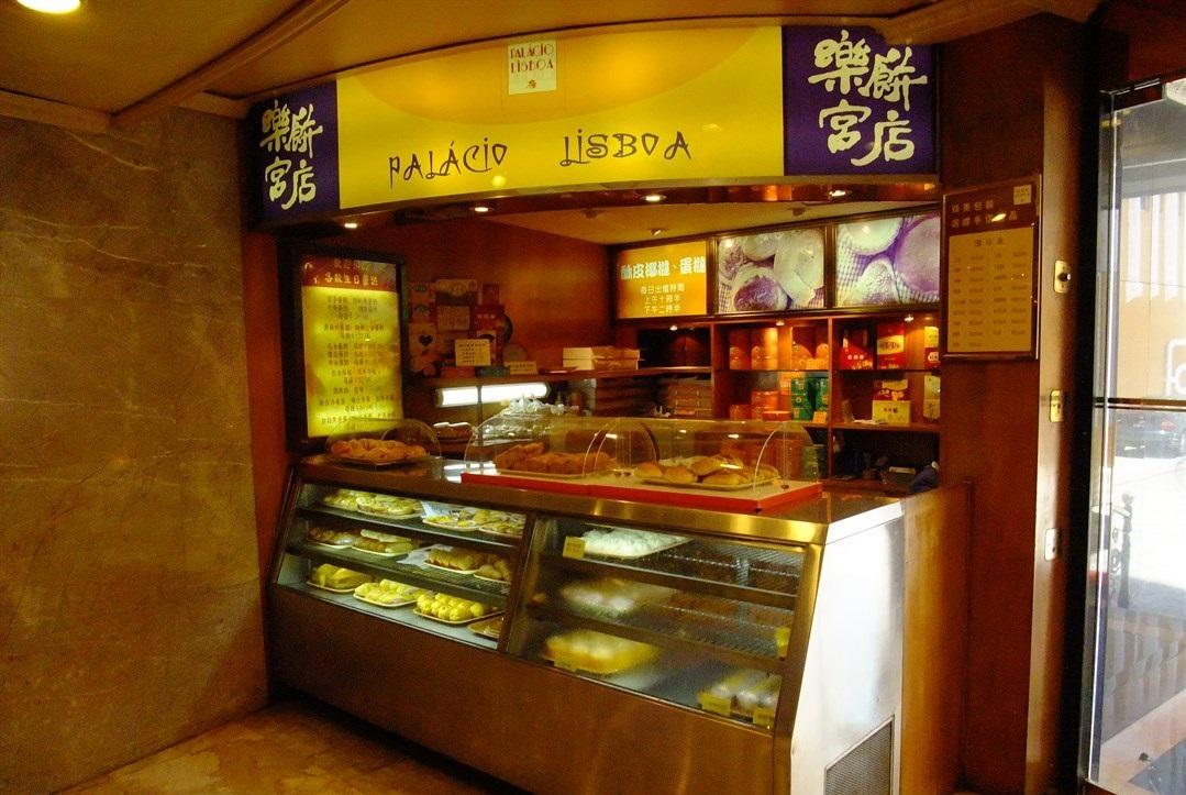 葡京酒店樂宮餅店