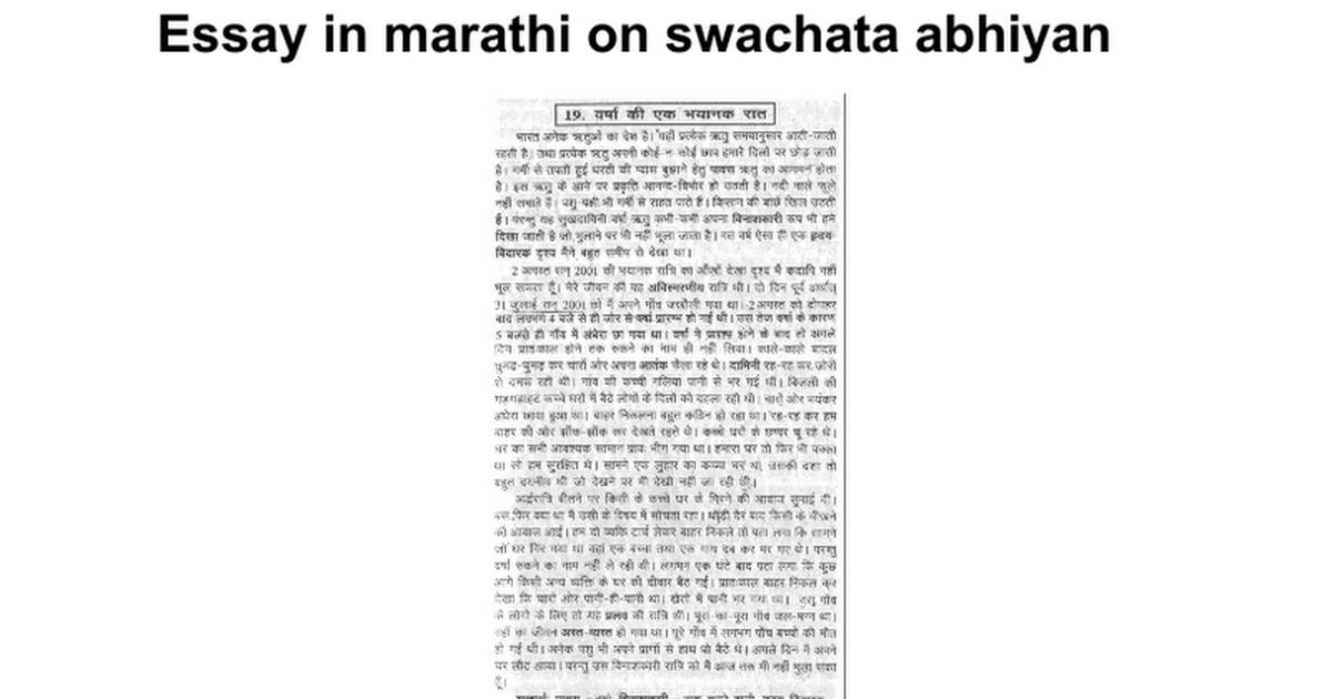 Essay on service zoo in marathi language