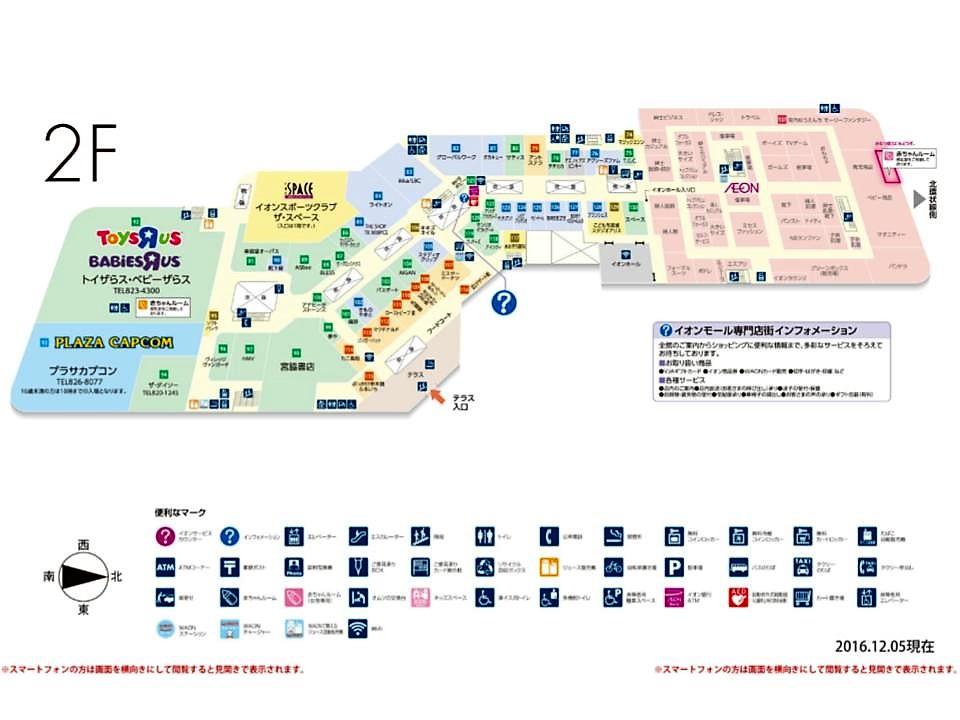 A164.【高知】2階フロアガイド 161205版.jpg