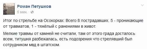 Во время драки со стрельбой на Осокорках пострадали трое силовиков. Фото 1