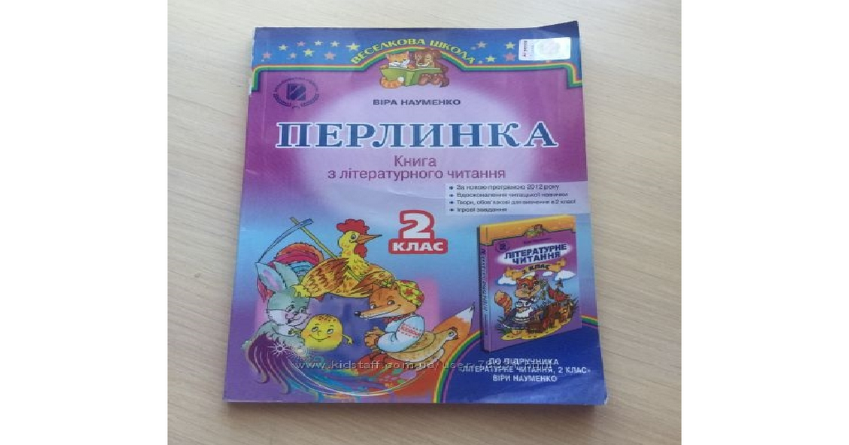 Гдз по літературному читанню 3 клас науменко