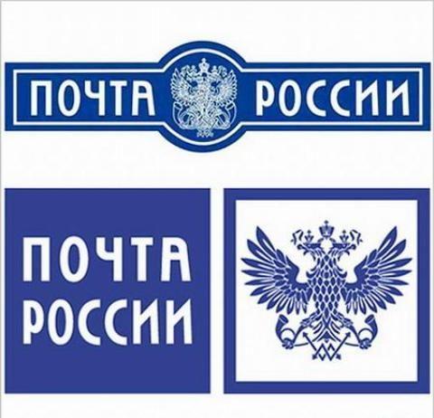 Доставка Почтой России со страховкой
