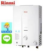 林內 RU-B1221RFN 電量顯示12L屋外型熱水器