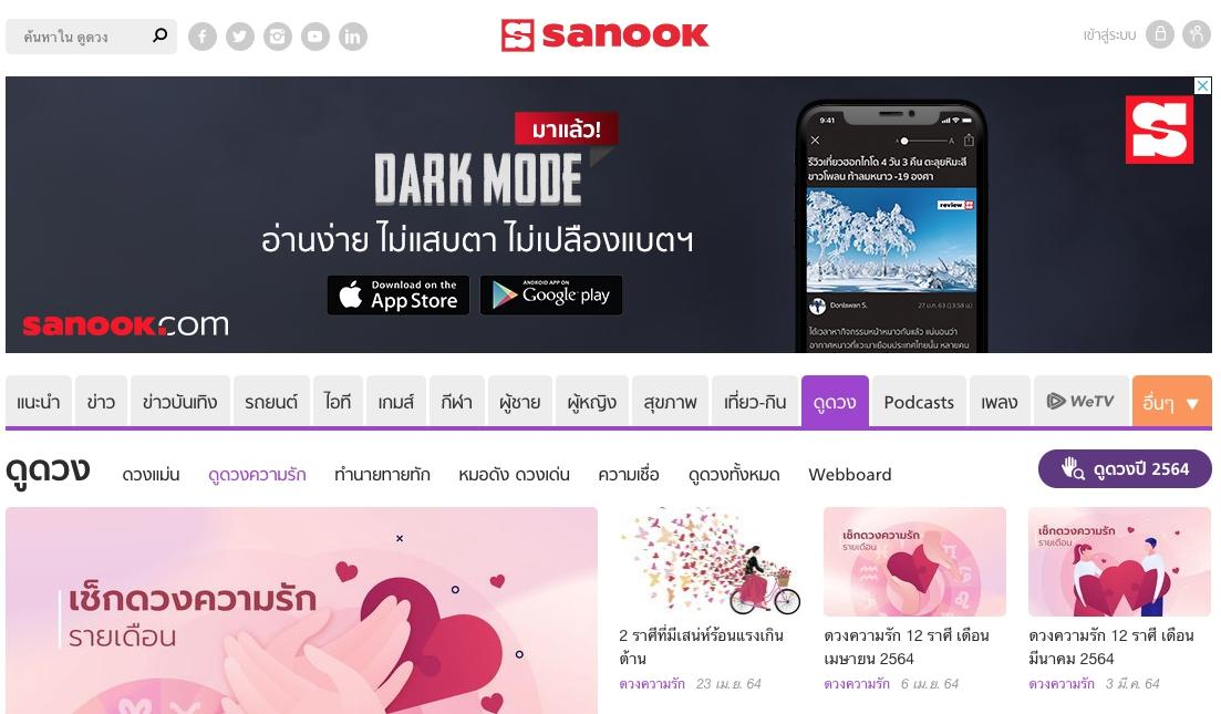 1. Sanook