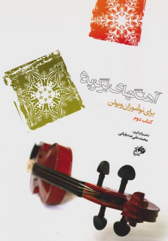 کتاب آهنگهای برگزیده ویولن ۲ محمد علی صدیقیانی انتشارات نای و نی