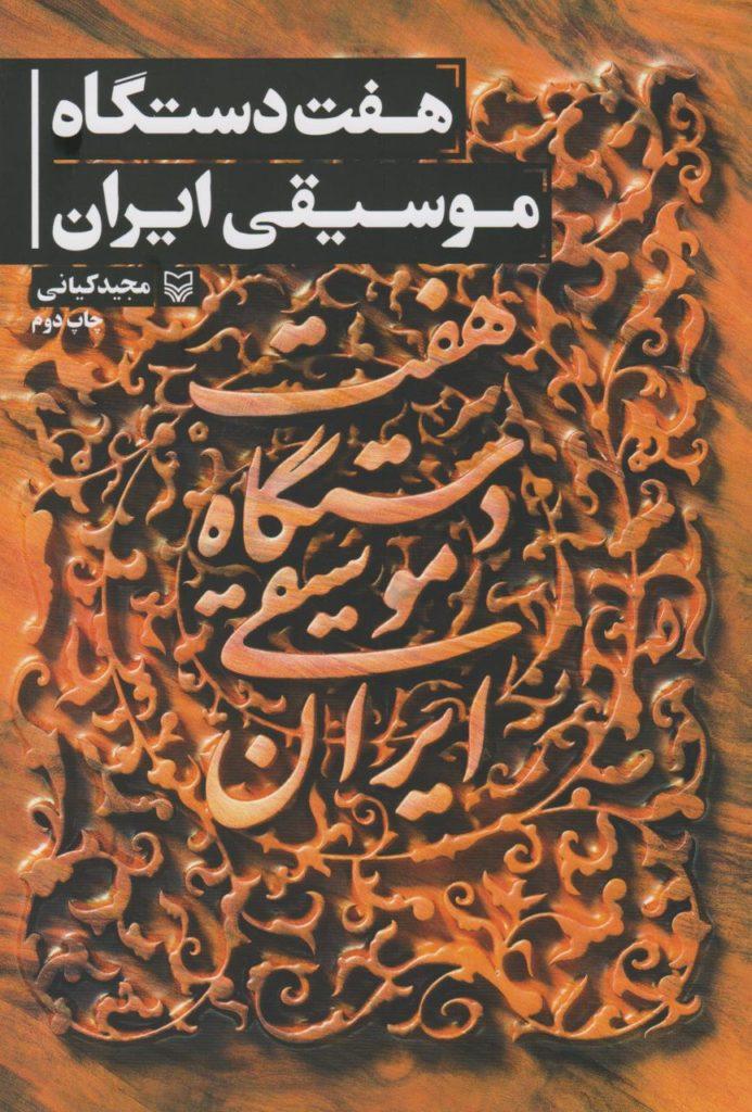 کتاب هفت دستگاه موسیقی ایران مجید کیانی انتشارات سوره مهر