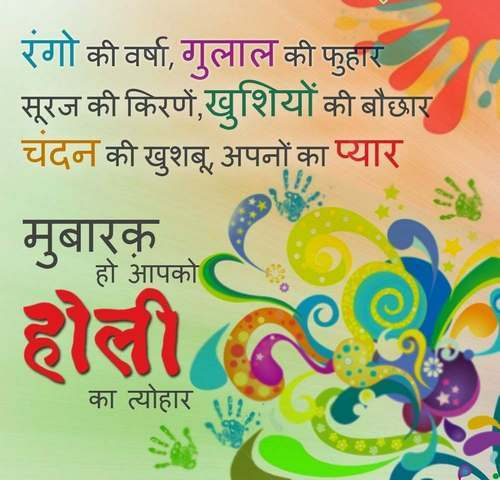Holi Greeting wallpaper