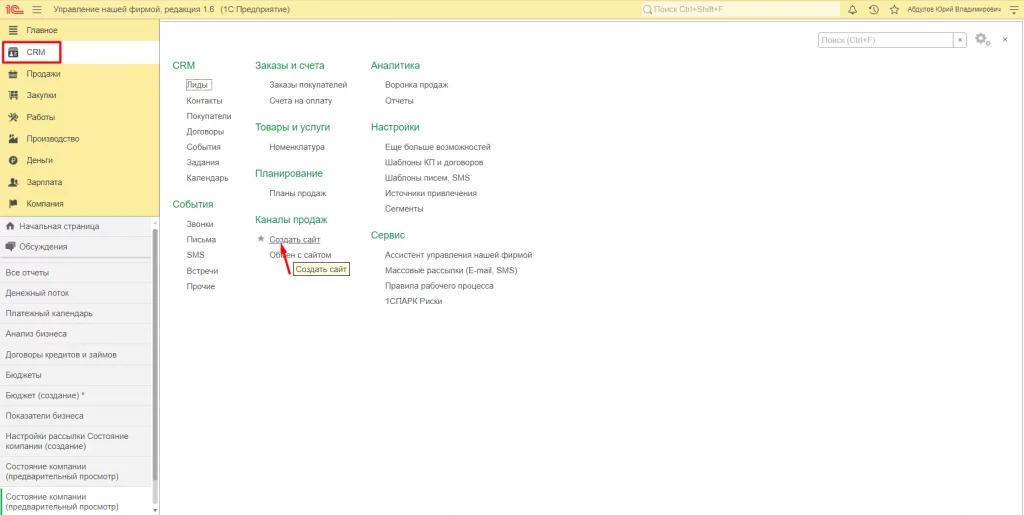 1с управление нашей фирмой описание программы