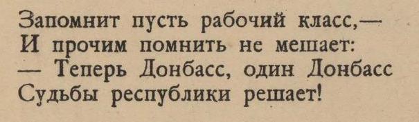 Рядки з агітаційного плакату 1920 року