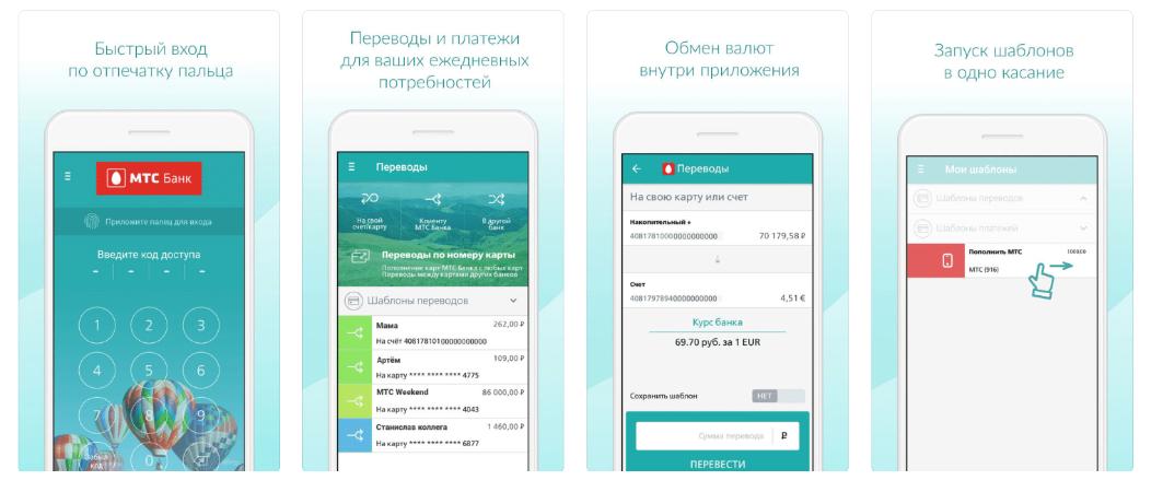 платежи приложение мтс банк