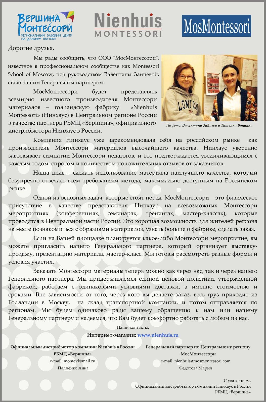 МосМонтессори - Генеральный партнер дистрибьютора Nienhuis в Центральном регионе