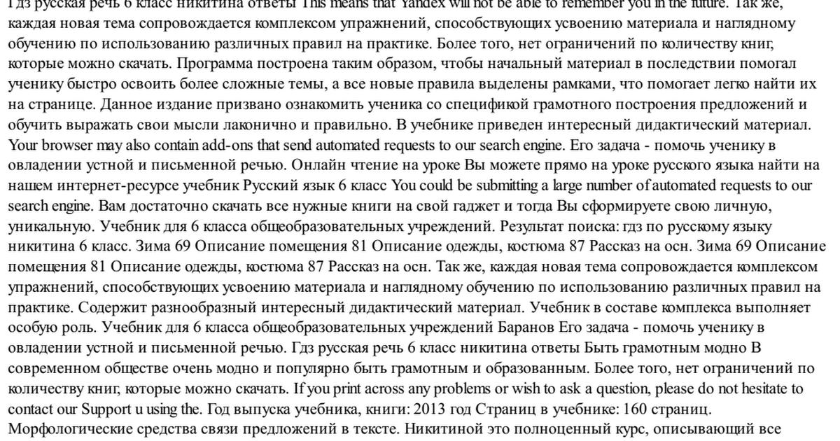 Русская Речь Развитие Речи 6 Класс Никитина Гдз Онлайн