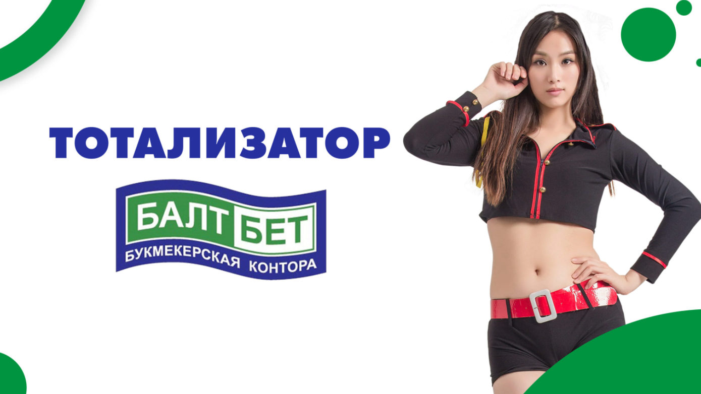 Балтбет ТОТО