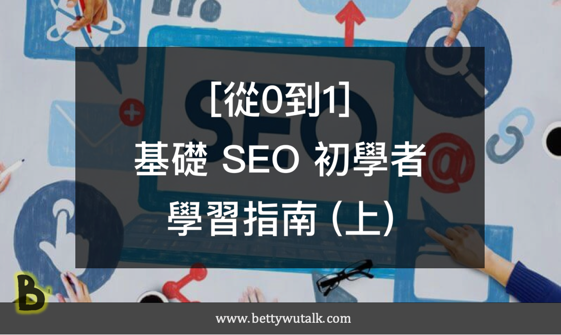 SEO guidebook