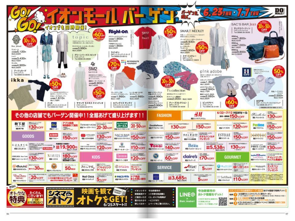 A163.【今治新都市】イオンモールバーゲン1-4.jpg