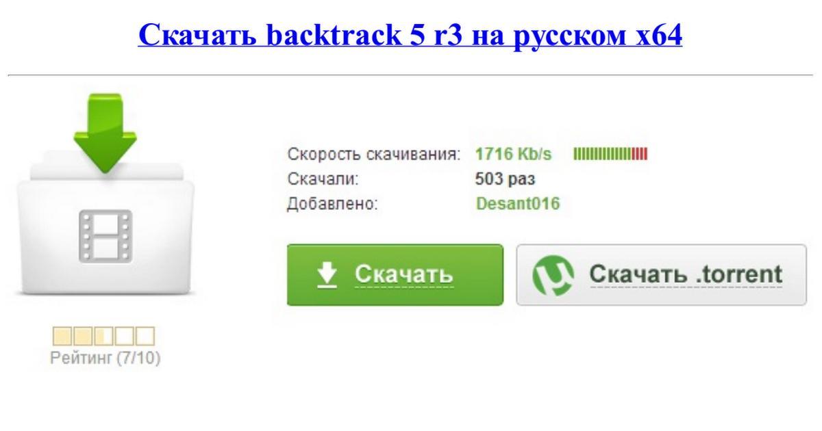 скачать backtrack 5 r3 на русском x64