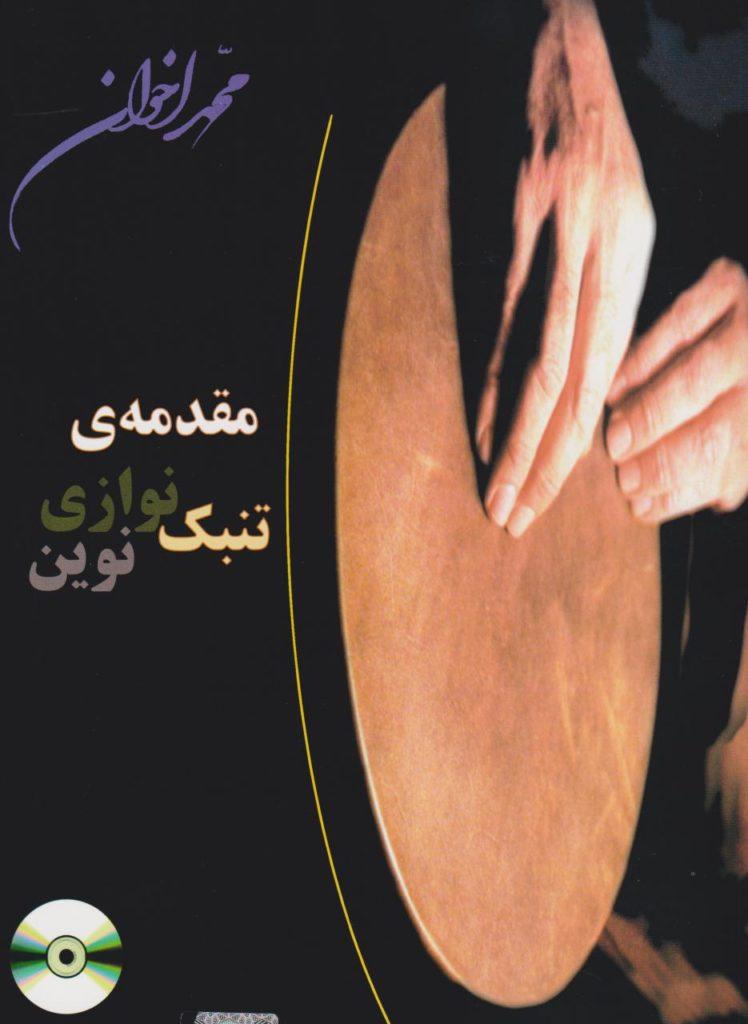 کتاب مقدمهی تنبکنوازی نوین محمد اخوان انتشارات هنر و فرهنگ