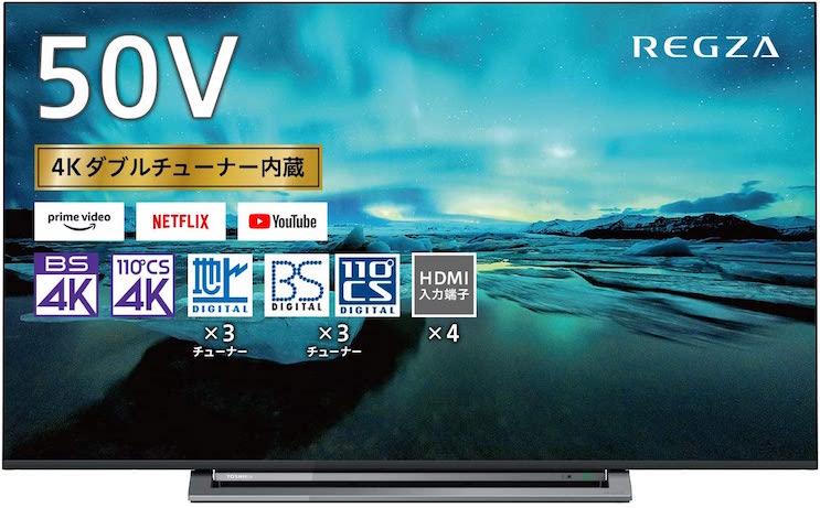 東芝 50V型 液晶テレビ レグザ 50M530X